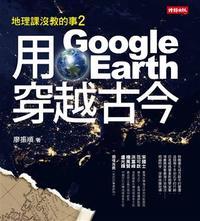 地理課沒教的事2:用 Google Earth 穿越古今