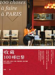 收藏 100 種巴黎:咖啡 × 甜點 × 美食 × 市集 × 電影場景 × 散步地圖,我在花都漫步中-cover