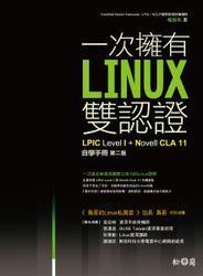一次擁有 Linux 雙認證-LPIC Level I + Novell CLA 11 自學手冊, 2/e-cover