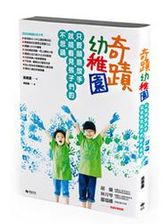 奇蹟幼稚園-只要願意放手,就能看見孩子們的不思議!-cover