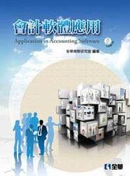 會計軟體應用(附大帳省 ERP 財務總帳系統教育版、丙檢會計事務-資訊項術科題庫本)-cover