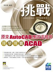 原來 AutoCAD 應該這樣用-現學現賣 ACAD-cover