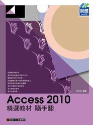 Access 2010 精選教材隨手翻-cover