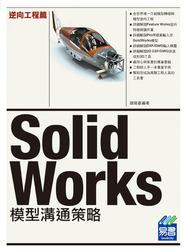 SolidWorks 模型溝通策略─逆向工程篇