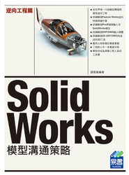 SolidWorks 模型溝通策略─逆向工程篇-cover