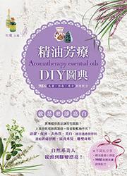 精油芳療 DIY 圖典-98 帖美膚 x 排毒 x 瘦身多效配方-cover