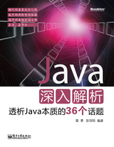 Java 深入解析-透析 Java 本質的 36 個話題