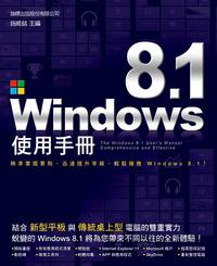 Windows 8.1 使用手冊-cover