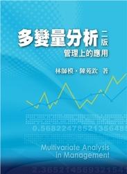 多變量分析 : 管理上的應用, 2/e (附學習光碟)-cover