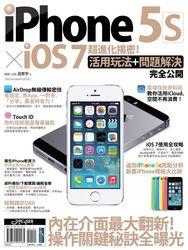 iPhone 5S x iOS 7 超進化揭密!活用玩法+問題解決完全公開-cover