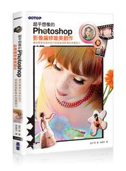 超乎想像的 Photoshop 影像編修唯美創作─運用簡單快速的技巧就能創造影像的視覺張力-cover