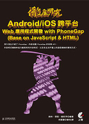 徹底研究 Android/iOS 跨平台 Web 應用程式開發 with PhoneGap (Base on JavaScript & HTML)-cover