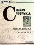 C 語言的科學和藝術 (The Art and Science of C: A Library Based Introduction to Computer Science)-cover