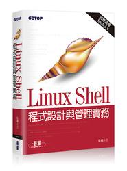 Linux Shell 程式設計與管理實務(完整涵蓋 Bash 4.x)-cover