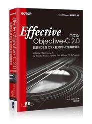 Effective Objective-C 2.0 中文版-改善 iOS 與 OS X 程式的 52 個具體做法 (Effective Objective-C 2.0)-cover