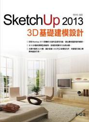 SketchUp 2013 3D 基礎建模設計(附1300件各類型元件)