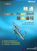 精通 Windows PowerShell 腳本程式設計 (Windows PowerShell Scripting Guide)-cover