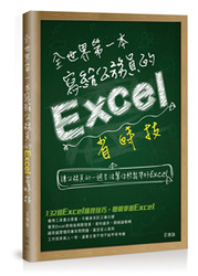 全世界第一本寫給公務員的 Excel 省時技-cover