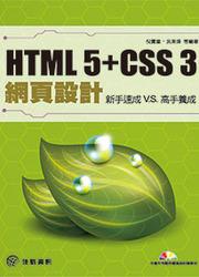 HTML5 + CSS3 網頁設計-新手速成 v.s 高手養成-cover