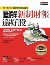 圖解新制財報選好股:第一本 IFRSs 合併報表選股密技-cover