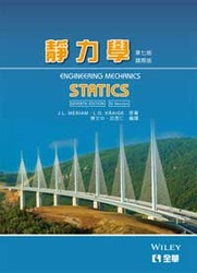 靜力學 (Engineering Mechanics-Statics, 7/e)(SI Version)-cover
