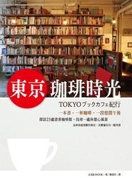 東京珈琲時光-cover