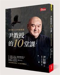 尹教授的 10 堂課:興學興人的神隱總裁-cover