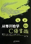 從零開始學 C 語言(實戰案例版)-cover