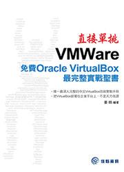 直接單挑 VMWare-免費 Oracle VirtualBox 最完整實戰聖書-cover