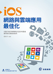 iOS 網路與雲端應用最佳化-cover