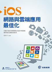 iOS 網路與雲端應用最佳化-cover