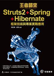 王者歸來 - Struts2 + Spring + Hibernate 框架技術與專案實戰應用-cover