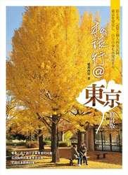 私旅行@東京 (修訂版)-cover