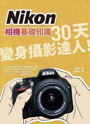 Nikon 相機基礎知識:30 天變身攝影達人-cover