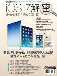 iOS 7 解密:iPhone 5s/iPad 200+ 招─iPhone 5s/5c、iPad Air/iPad mini Retina 深度體驗,蘋果迷換機全攻略-cover