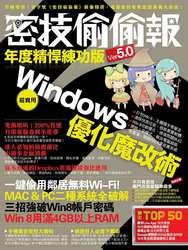 密技偷偷報:年度精悍練功版 Ver 5.0-cover