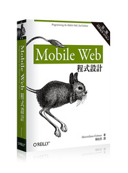 Mobile Web 程式設計, 2/e (內容包含 HTML5) (Programming the Mobile Web, 2/e)-cover