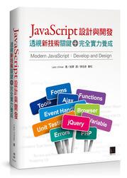 JavaScript 設計與開發:透視新技術關鍵 + 完全實力養成 (Modern JavaScript: Develop and Design)-cover