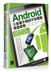 Android 大螢幕手機與平板電腦開發實戰:經典範例直擊大螢幕、高解析度的核心處理技術-cover
