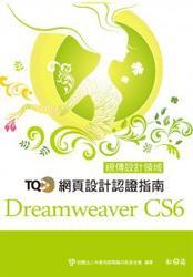 TQC+ 網頁設計認證指南 Dreamweaver CS6-cover