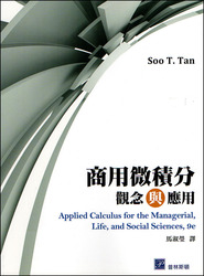 商用微積分 : 觀念與應用 (Tan : Applied Calculus for the Managerial, Life, and Social Sciences, 9/e)-cover