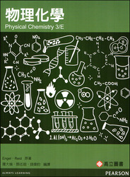 物理化學 (Engel & Reid: Physical Chemistry, 3/e)-cover