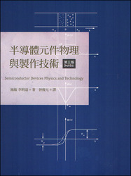 半導體元件物理與製作技術, 3/e (Semiconductor Devices Physics and Technology, 3/e)-cover