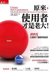 原來,使用者才是老大! 滑世代行銷的 7 個獲利祕密 (Users, Not Customers: Who Really Determines the Success of Your Business)-cover