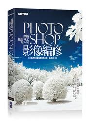 席捲攝影界之超人氣 Photoshop 影像編修 (800 萬網友點擊推薦狂推必學‧適用 CS6~CC)-cover