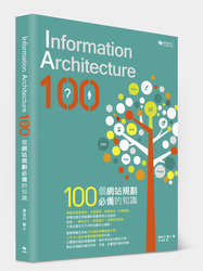 Information Architecture 100: 100 個網站規劃必備的知識-cover