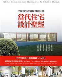 當代住宅空間設計聖經-全球頂尖設計師創意特蒐-cover