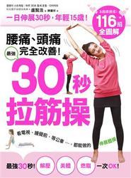 腰痛、頭痛完全改善!最強 30 秒「拉筋操」:116 招全圖解,一日伸展 30 秒,年輕 15 歲,看電視、睡覺前、等公車都能做的活力伸展操!-cover