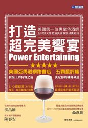 打造完美饗宴 (Power Entertaining: Secrets to Building Lasting Relationships, Hosting Unforgettable Events, and Closing Big Deals from America's 1st Master Sommelier)-cover