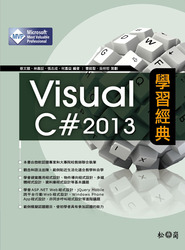 Visual C# 2013 學習經典 (附 Express 2013 for Windows Desktop 中文版)-cover